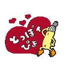 ぴよばあちゃんとぴよじいちゃん2(日常)(個別スタンプ:39)