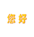 中国語(繁体字)→日本語 自動翻訳スタンプ(個別スタンプ:02)