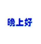 中国語(繁体字)→日本語 自動翻訳スタンプ(個別スタンプ:03)