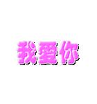 中国語(繁体字)→日本語 自動翻訳スタンプ(個別スタンプ:08)