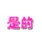 中国語(繁体字)→日本語 自動翻訳スタンプ(個別スタンプ:09)