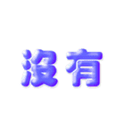 中国語(繁体字)→日本語 自動翻訳スタンプ(個別スタンプ:10)