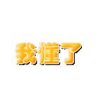中国語(繁体字)→日本語 自動翻訳スタンプ(個別スタンプ:11)