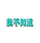 中国語(繁体字)→日本語 自動翻訳スタンプ(個別スタンプ:12)
