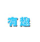 中国語(繁体字)→日本語 自動翻訳スタンプ(個別スタンプ:16)