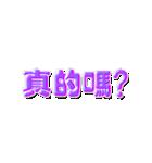 中国語(繁体字)→日本語 自動翻訳スタンプ(個別スタンプ:17)