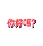 中国語(繁体字)→日本語 自動翻訳スタンプ(個別スタンプ:20)
