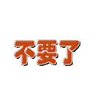 中国語(繁体字)→日本語 自動翻訳スタンプ(個別スタンプ:23)