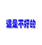 中国語(繁体字)→日本語 自動翻訳スタンプ(個別スタンプ:24)