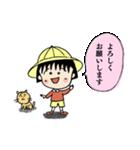 続☆ちびまる子ちゃん原作コミックスタンプ(個別スタンプ:01)