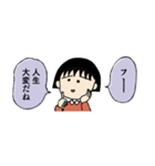 続☆ちびまる子ちゃん原作コミックスタンプ(個別スタンプ:08)