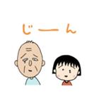 続☆ちびまる子ちゃん原作コミックスタンプ(個別スタンプ:20)