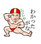 ひげマッチョ3~関西~(個別スタンプ:12)