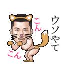 ひげマッチョ3~関西~(個別スタンプ:33)