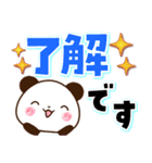 【くっきり大きな文字!】毎日用パンダ(個別スタンプ:01)