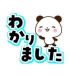 【くっきり大きな文字!】毎日用パンダ(個別スタンプ:04)