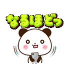 【くっきり大きな文字!】毎日用パンダ(個別スタンプ:20)