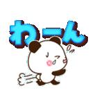 【くっきり大きな文字!】毎日用パンダ(個別スタンプ:25)