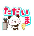 【くっきり大きな文字!】毎日用パンダ(個別スタンプ:31)