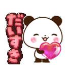 【くっきり大きな文字!】毎日用パンダ(個別スタンプ:37)