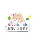 ぴかぴか七福神 4 ~毎日使える吹き出し~(個別スタンプ:12)