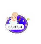 ぴかぴか七福神 4 ~毎日使える吹き出し~(個別スタンプ:21)