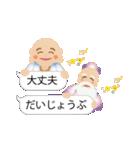 ぴかぴか七福神 4 ~毎日使える吹き出し~(個別スタンプ:28)