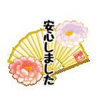 和 <日本の美>日本語(個別スタンプ:26)