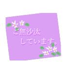 伝えたい想いに可愛い花を添えて第14弾。(個別スタンプ:2)