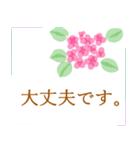 伝えたい想いに可愛い花を添えて第14弾。(個別スタンプ:26)
