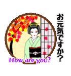 和 <日本の美>日本語&英語(個別スタンプ:32)