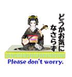 和 <日本の美>日本語&英語(個別スタンプ:34)