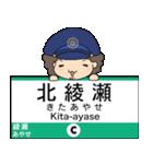 ぱんちくん駅名スタンプ〜東京千代田線〜(個別スタンプ:20)