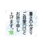 【動く】季節のご挨拶(個別スタンプ:20)
