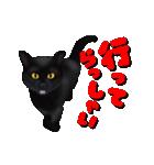 今日も黒猫で!(個別スタンプ:7)