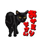 今日も黒猫で!(個別スタンプ:8)