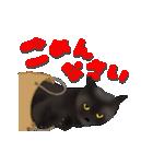 今日も黒猫で!(個別スタンプ:18)