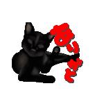 今日も黒猫で!(個別スタンプ:22)