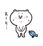 シロクマくんとお友達(個別スタンプ:11)