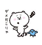 シロクマくんとお友達(個別スタンプ:17)