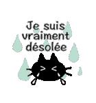 くろねこさん。(フランス語)(個別スタンプ:17)