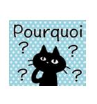 くろねこさん。(フランス語)(個別スタンプ:25)