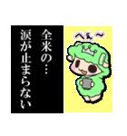 こめぇ~ろん3【涙が止まらない】(個別スタンプ:20)