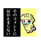 こめぇ~ろん3【涙が止まらない】(個別スタンプ:31)