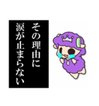 こめぇ~ろん3【涙が止まらない】(個別スタンプ:32)