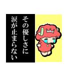 こめぇ~ろん3【涙が止まらない】(個別スタンプ:33)