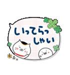 毎日使える☆招きネコまる&こまる(個別スタンプ:16)
