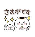毎日使える☆招きネコまる&こまる(個別スタンプ:18)