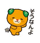 伊予弁みきゃん(個別スタンプ:02)