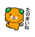 伊予弁みきゃん(個別スタンプ:05)